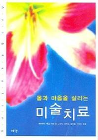 몸과 마음을 살리는 미술치료 ▼/예경[1-750002]