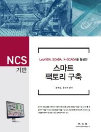 스마트 팩토리 구축(NCS 기반)(LabVIEW, SCADA, X-SCADA를 활용한)