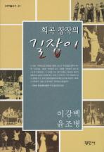 희곡 창작의 길잡이(공연예술신서 49)