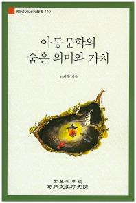 아동문학의 숨은 의미와 가치(민족문화연구총서 140)