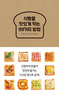 식빵을 맛있게 먹는 99가지 방법 [초판3쇄]