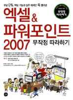 엑셀 & 파워포인트 2007 무작정 따라하기(CD1장포함)(무작정 따라하기 시리즈)