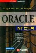 ORACLE NT 핸드북