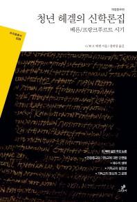 청년 헤겔의 신학론집(개정증보판)(프리즘 총서 28)
