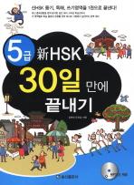 신 HSK 30일 만에 끝내기(5급)(CD1장포함)