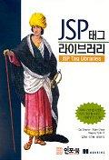 JSP 태그 라이브러리