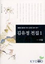 김유정전집 1