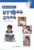 일상생활교육 감각교육(몬테소리교육 1)