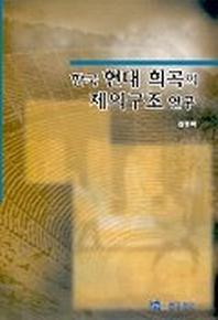 한국 현대 희곡의 제의구조 연구
