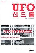 UFO 신드롬(개정증보판)