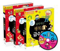 행복한 급수한자 7급 8급 세트(쉽게 따는)(CD1장포함)(전3권)