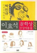누런 강 배 한 척 (이효석문학상 수상작품집 2007)