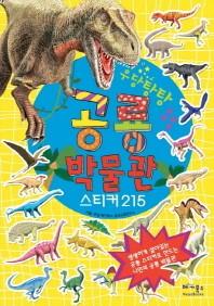 우당탕탕 공룡 박물관 스티커 215