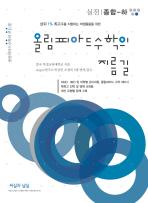 올림피아드 수학의 지름길(실전): 종합(하)