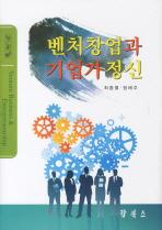 벤처창업과 기업가정신