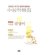 검댕이 (2004년 제7회 동서커피문학상)