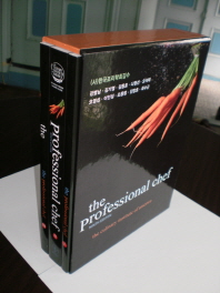프로페셔널 셰프(The Professional Chef) 세트(한글판)(개정판 9판)(전3권)