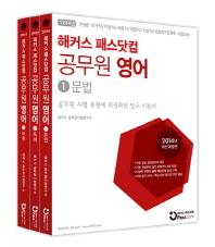 공무원 영어 세트(문법 독해 어휘)(2014)