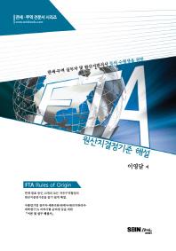 FTA 원산지결정기준 해설(관세 무역 전문서 시리즈)(양장본 HardCover)