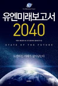 유엔미래보고서 2040