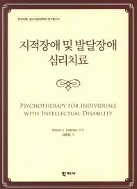 지적장애 및 발달장애 심리치료(한국아동 청소년상담학회 연구총서 6)