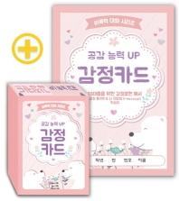 공감 능력 UP 감정카드(비폭력 대화 시리즈)