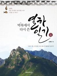 막북에서 다시 쓴 열하일기(상) /375(전2권세트)