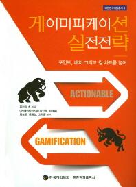게이미피케이션 실전전략(대한민국게임총서 8)