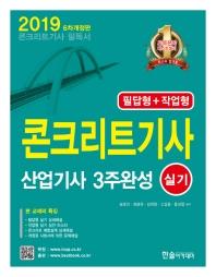 콘크리트기사 산업기사 3주완성 실기 필답형+작업형(2019)(개정판 6판)