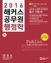 행정학 세트(7 9급)(2016)