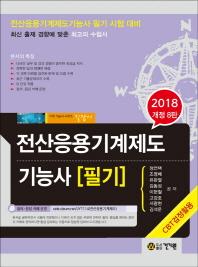 전산응용기계제도 기능사 필기(2018)(개정판 8판)(기계 기능사 시리즈 길잡이)