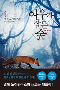 여우가 잠든 숲. 1(타우누스 시리즈)
