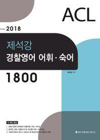 제석강 경찰영어 어휘 숙어 1800(2018)(ACL)