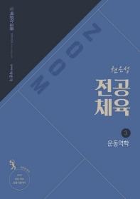권은성 전공체육. 3: 운동역학(2021)(ZOOM)