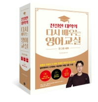 친절한 대학의 다시 배우는 영어 교실 세트(1-2권+영단어)(전3권)