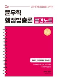 윤우혁 행정법총론 빨간노트(2021)(커넥츠 공단기)(개정판)