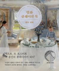 명화 큐레이션 북: 봄의 환희(책으로 또 포스터로)