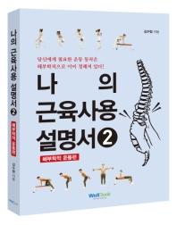 나의 근육사용 설명서. 2: 해부학적 운동 편