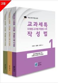 교과세특 유형별 교과별 계열별 사례 작성법 세트(학종 합격사례를 통한)(전3권)