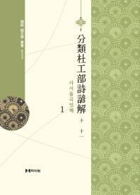 분류두공부시언해 1-5권 세트(국어 국문학 총서 33-37)(전5권)
