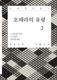 오페라의 유령 . 2(큰글씨책)