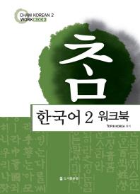 한국어. 2(워크북)(참)(CHAM KOREAN 2)