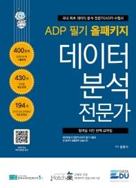 ADP 필기 올패키지 데이터 분석 전문가