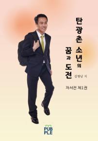 탄광촌 소년의 꿈과 도전