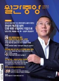 월간중앙(2018년11월호)