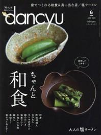 단츄 DANCYU 2020.06
