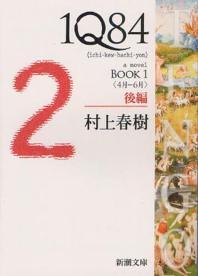 [����]1Q84 A NOVEL BOOK1 ��