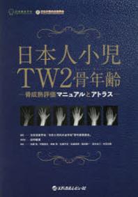 日本人小兒TW2骨年齡 骨成熟評價マニュアルとアトラス