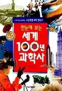 세계 100년 과학사(한눈에 보는)