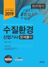 수질환경산업기사 문제풀이(2019)
